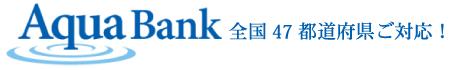 AquaBank全国47都道府県ご対応!